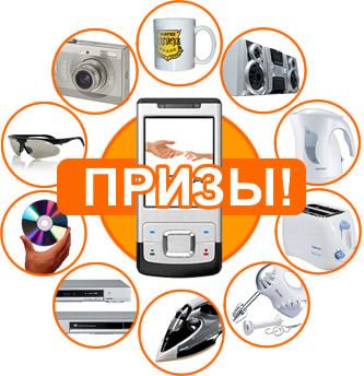 Акция семечек «С.Кузнецов» «Выиграй приз!»